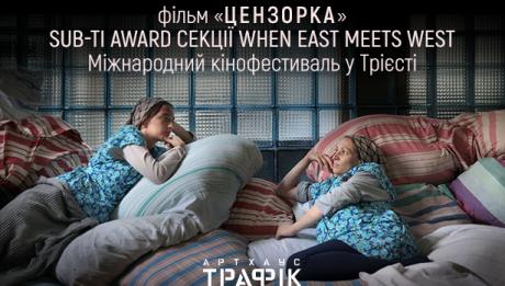 Фільм «Цензорка» нагороджено на кінофестивалі в Трієсті