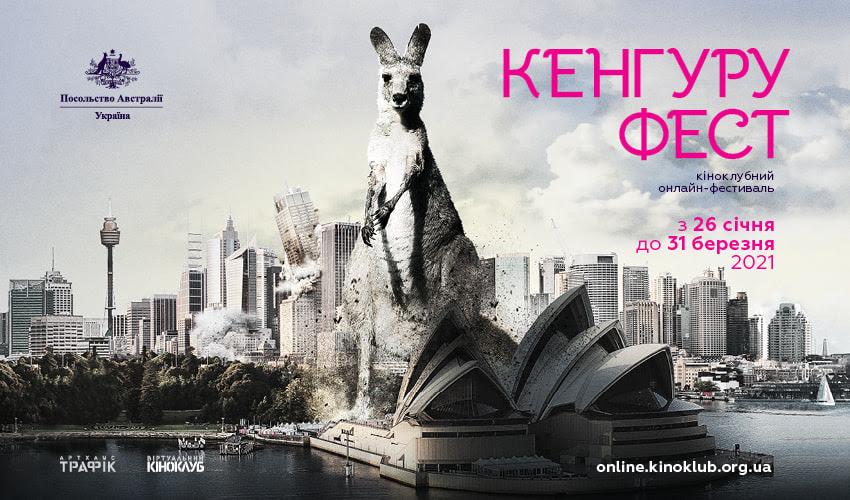 кіноклубний онлайн-фестиваль сучасного австралійського кіно «Кенгуру Фест»