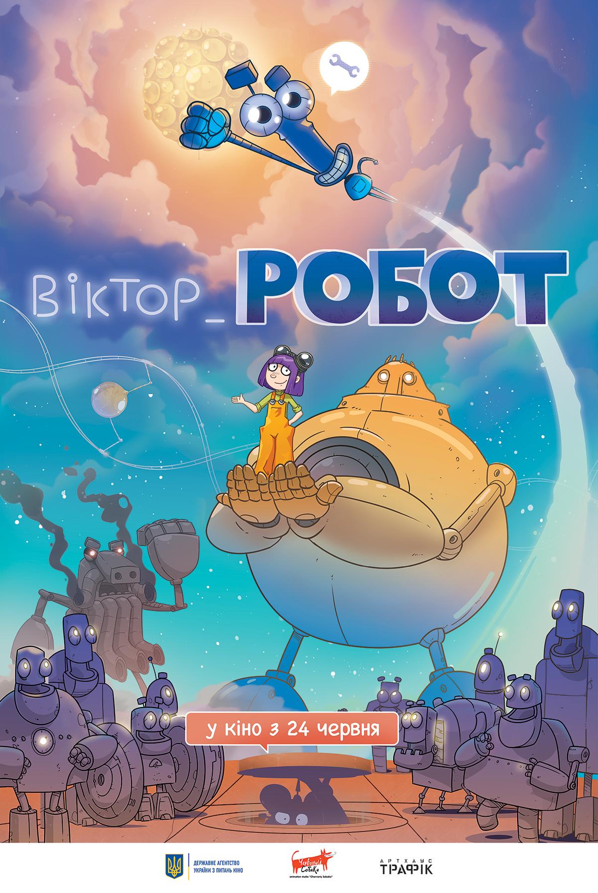 Віктор_Робот мультфільм