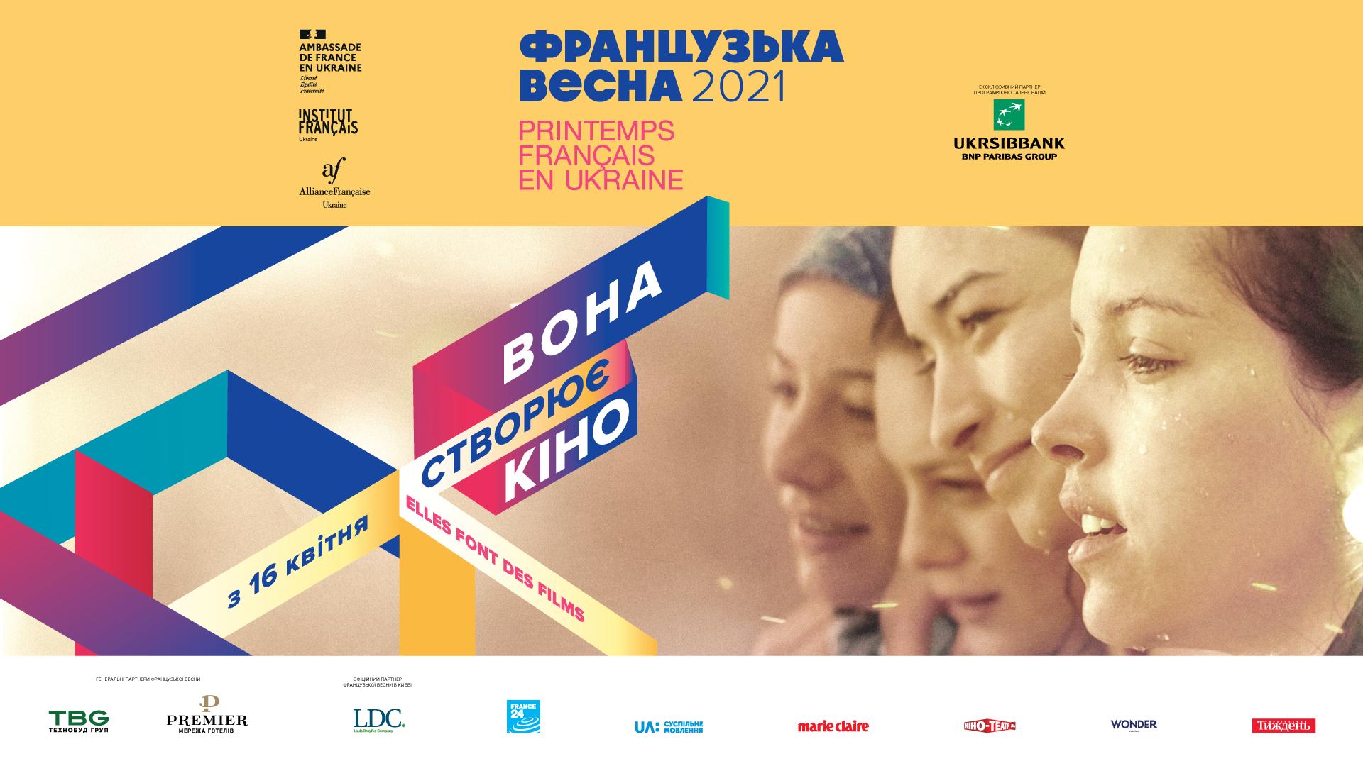 Вона створює кіно Французька весна Україна 2021