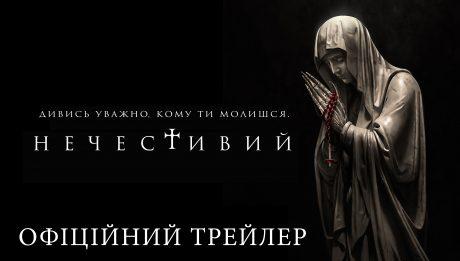 фільм Нечестивий