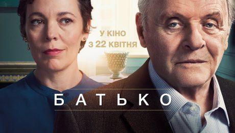 Оливия Колман Энтони Хопкинс в фильме Отец