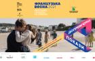 Фестиваль «Французька весна в Україні – 2021» оголошує кінопрограму