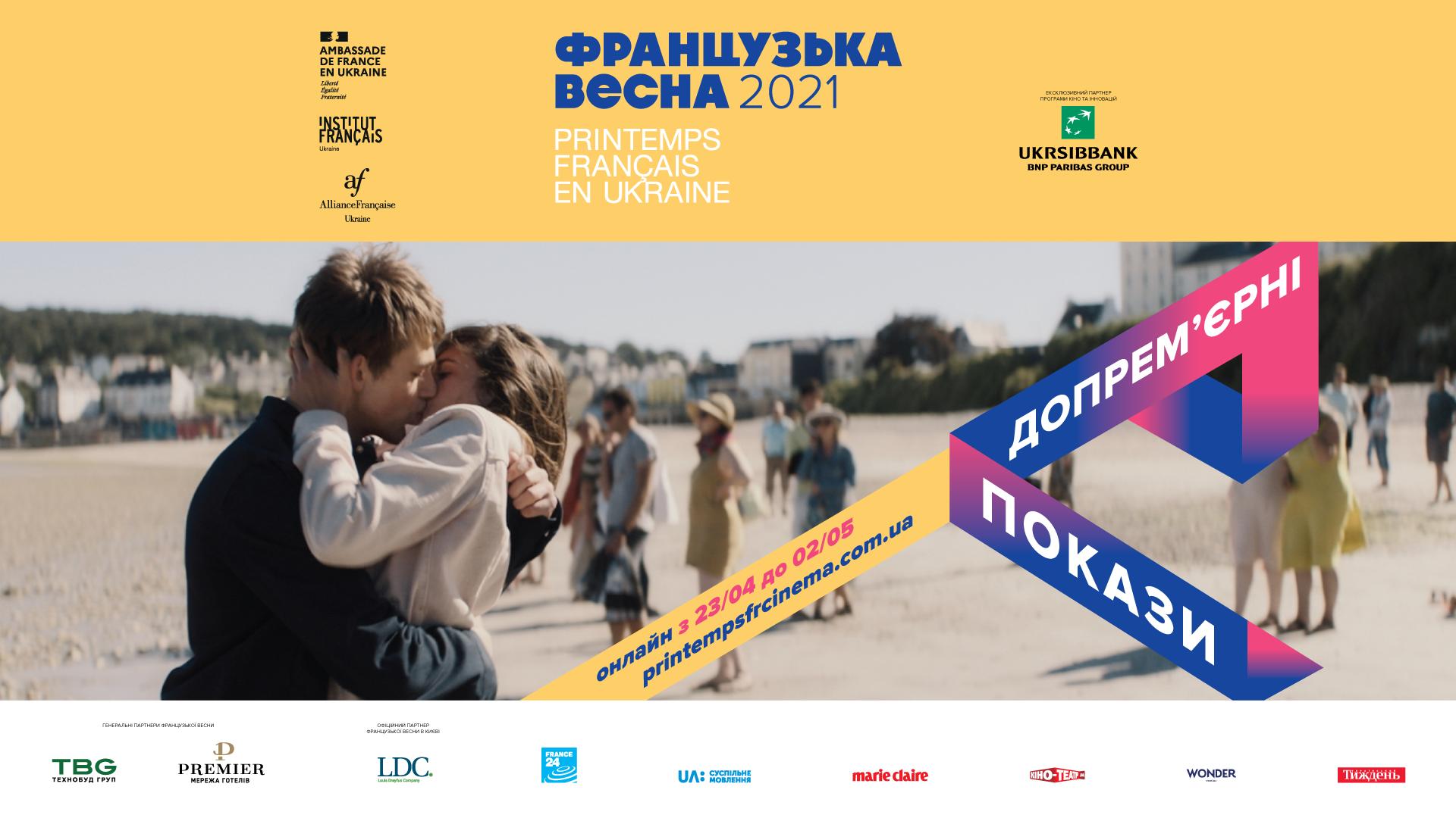 Французька весна в Україні – 2021