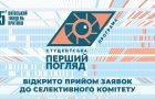 Відкрито прийом заявок до селективного комітету програми «Перший погляд» Київського тижня критики