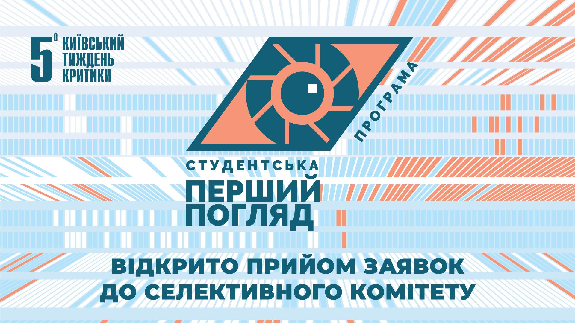 Відбір до селективного комітету програми «Перший погляд» Київського тижня критики