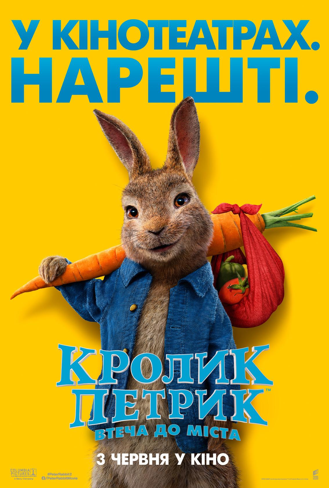 Кролик Петрик Втеча до міста постер