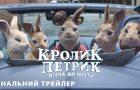 Кролик Петрик: Втеча до міста: презентовані фінальний трейлер та офіційний постер