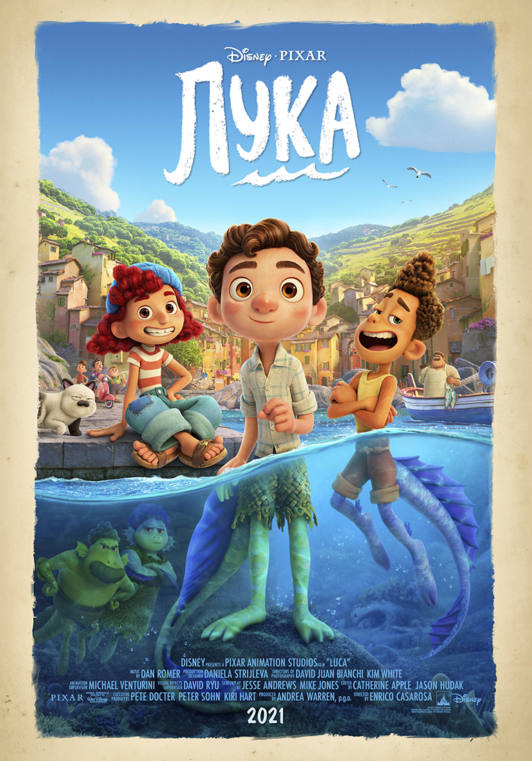 постер Лука Pixar Disney
