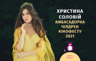 Чілдрен Кінофест 2021 оголосив амбасадорку