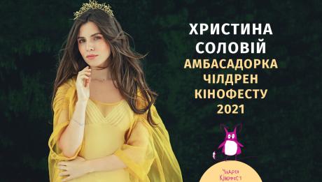 Почесною амбасадоркою восьмого Чілдрен Кінофесту, який цьогоріч відбудеться в гібридному форматі, стала співачка та авторка пісень Христина Соловій.