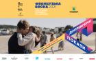 Стартують покази онлайн-кінопрограми «Французької весни в Україні-2021»