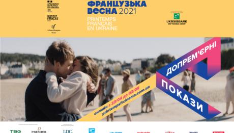 Французька весна в Україні