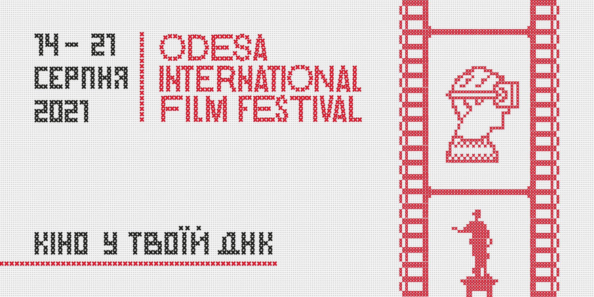 12-й Одеський міжнародний кінофестиваль представляє офіційний постер фестивалю