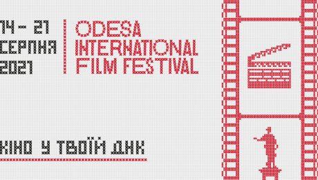 12-й Одеський міжнародний кінофестиваль представляє офіційний постер 2021