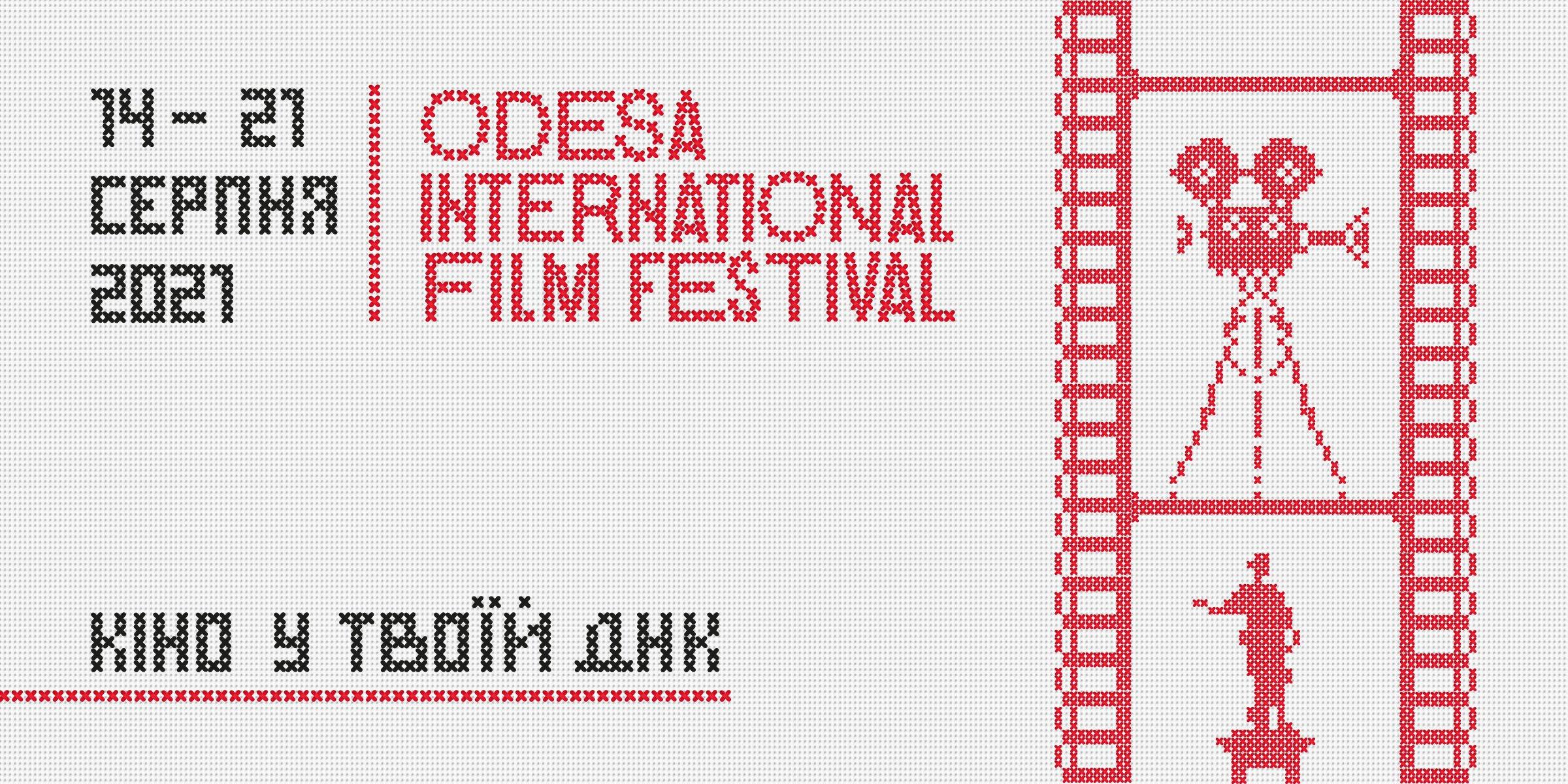12-й Одеський міжнародний кінофестиваль представляє офіційний постер