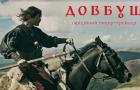 Вийшов трейлер українського історичного фільму «Довбуш»