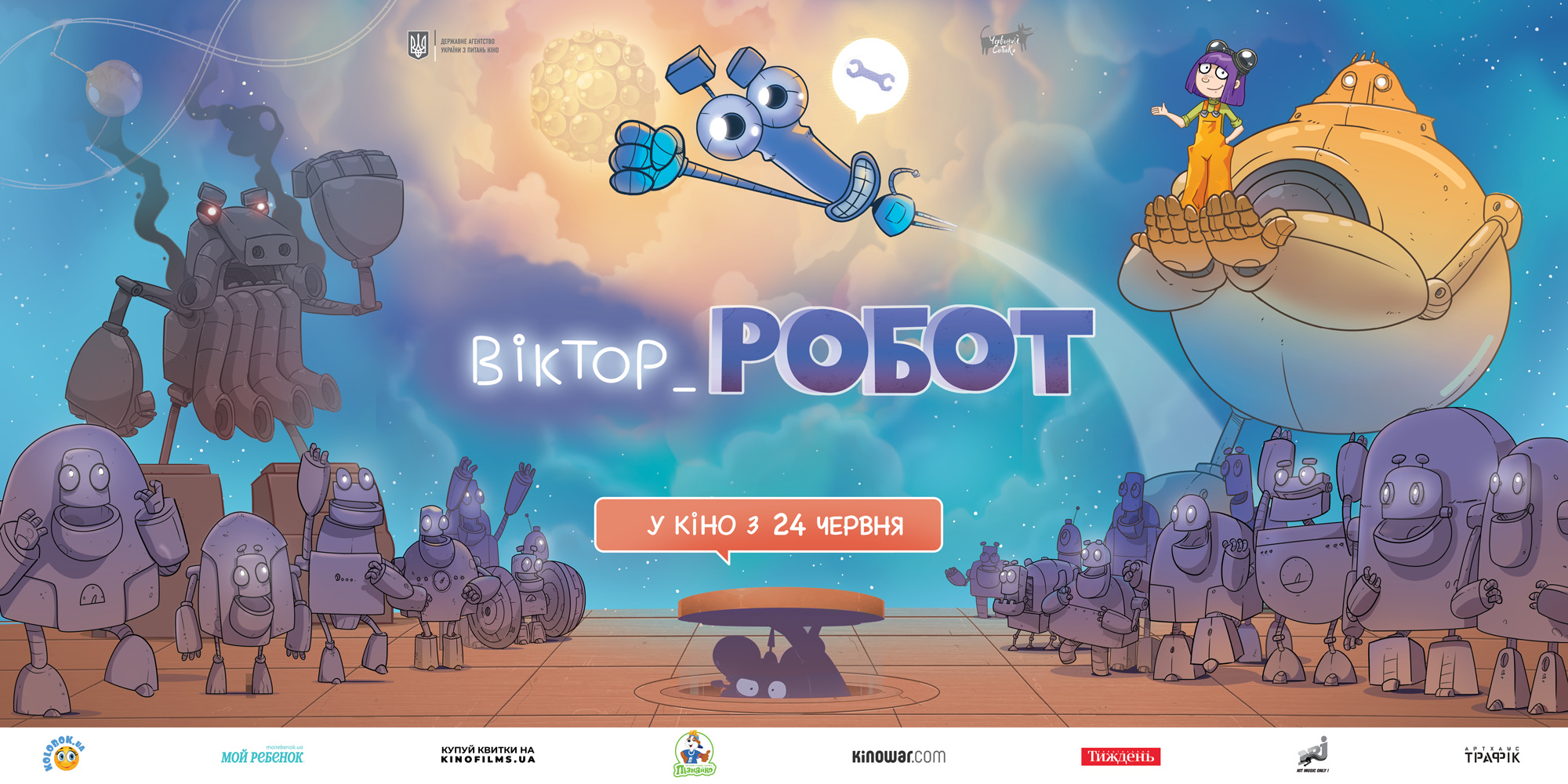 Віктор_Робот 2021