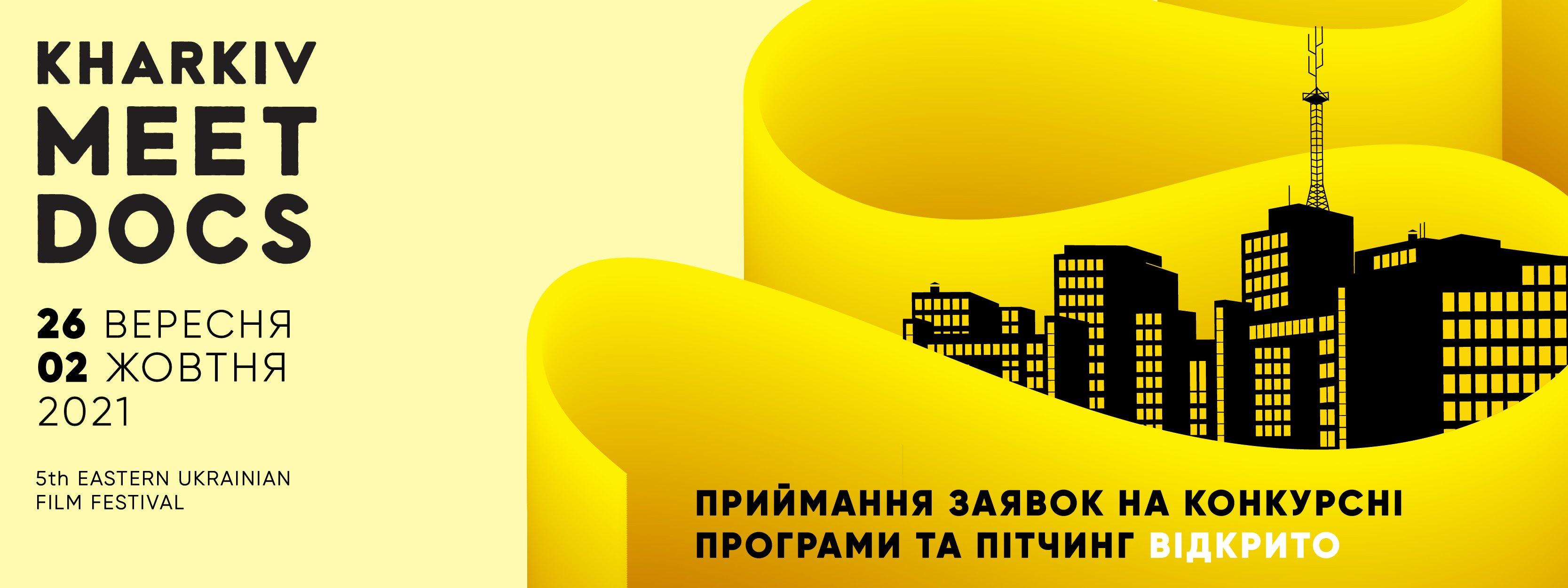 Кінофестиваль Kharkiv MeetDocs 2021