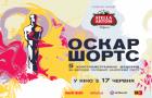 Добірка «Оскар Шортс – 2021» виходить у прокат 17 червня