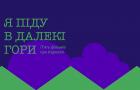 П'ять шедеврів про Карпати разом: нова добірка на Takflix