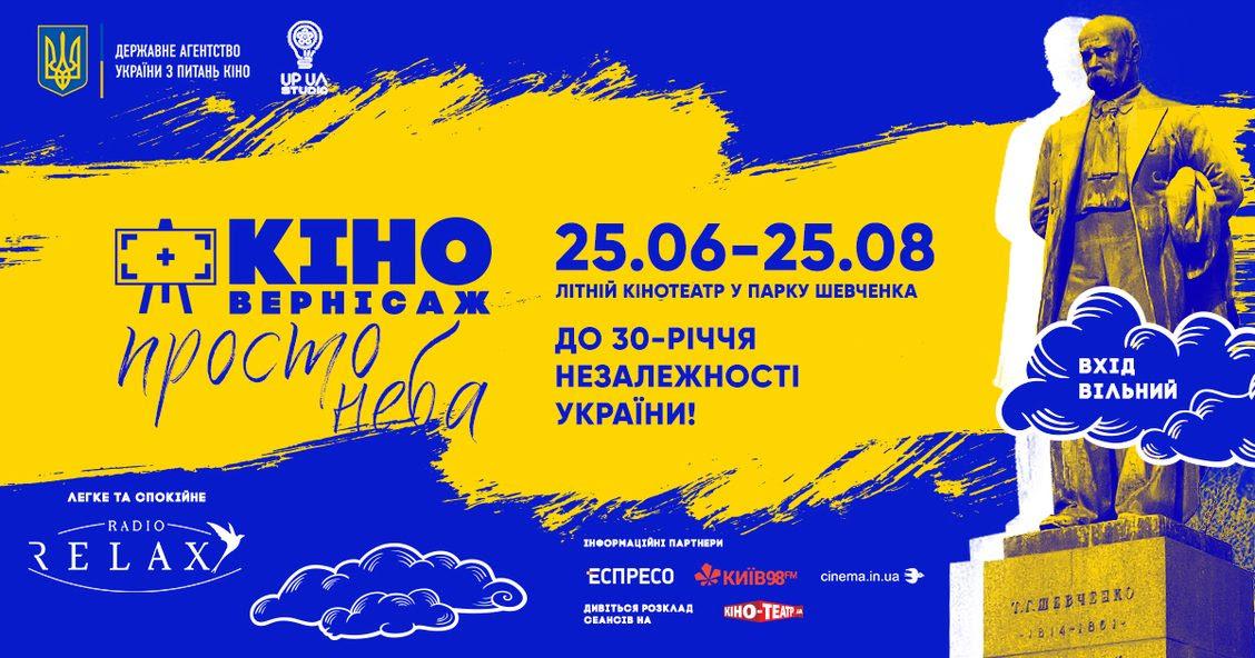 Вдруге у Києві відбудеться «Кіновернісаж просто неба»