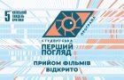 5-й Київський тиждень критики оголошує прийом студентських фільмів у програму «Перший погляд»