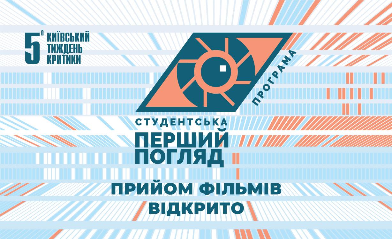 5-й Київський тиждень критики