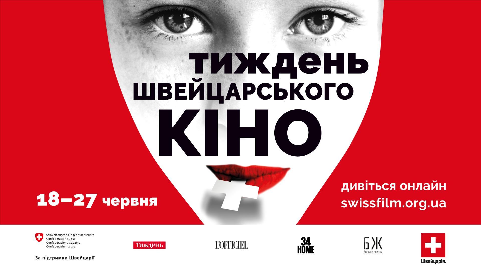5-й Тиждень швейцарського кіно постер