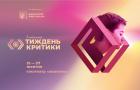Постер та куратори 5-го ювілейного кінофестивалю «Київський тиждень критики»