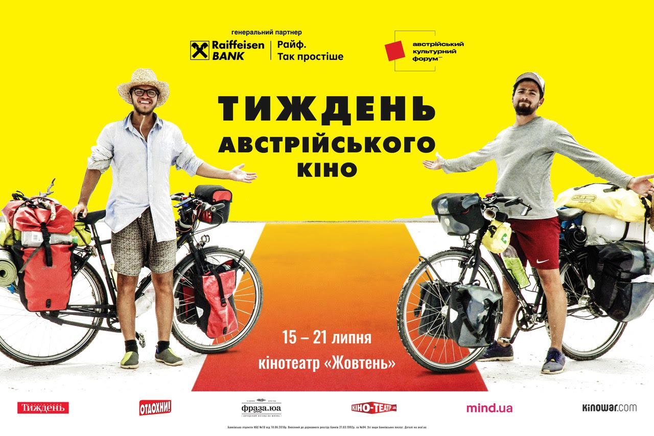 Тиждень австрійського кіно фестиваль