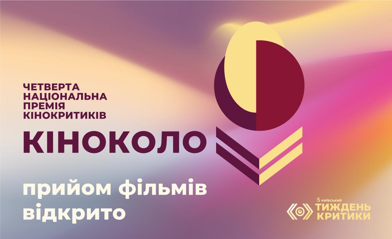 Четверта національна премія кінокритиків КІНОКОЛО 2021