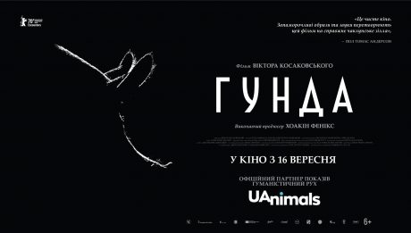 Гунда фільм де в усіх ролях тварини