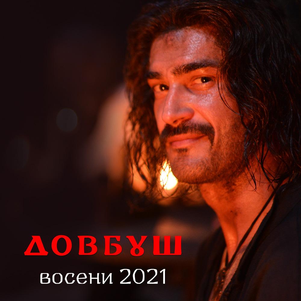 Довбуш 2021 фільм
