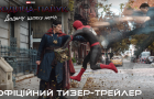 Людина-павук: Додому шляху нема: вийшов офіційний український тизер-трейлер