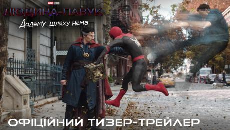 Людина-павук: Додому шляху нема трейлер