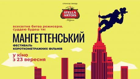 Мангеттенський фестиваль короткометражних фільмів 2021 постер