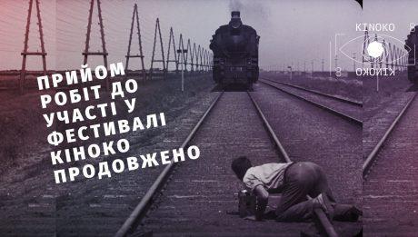 Прийом робіт до участі у фестивалі кінооператорського мистецтва КІНОКО продовжено