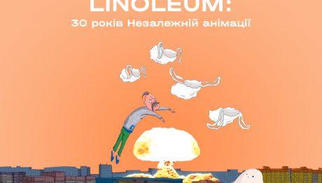 фестиваль анімації LINOLEUM 2021