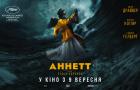 Фільм-відкриття Канн «Аннетт» виходить в український прокат