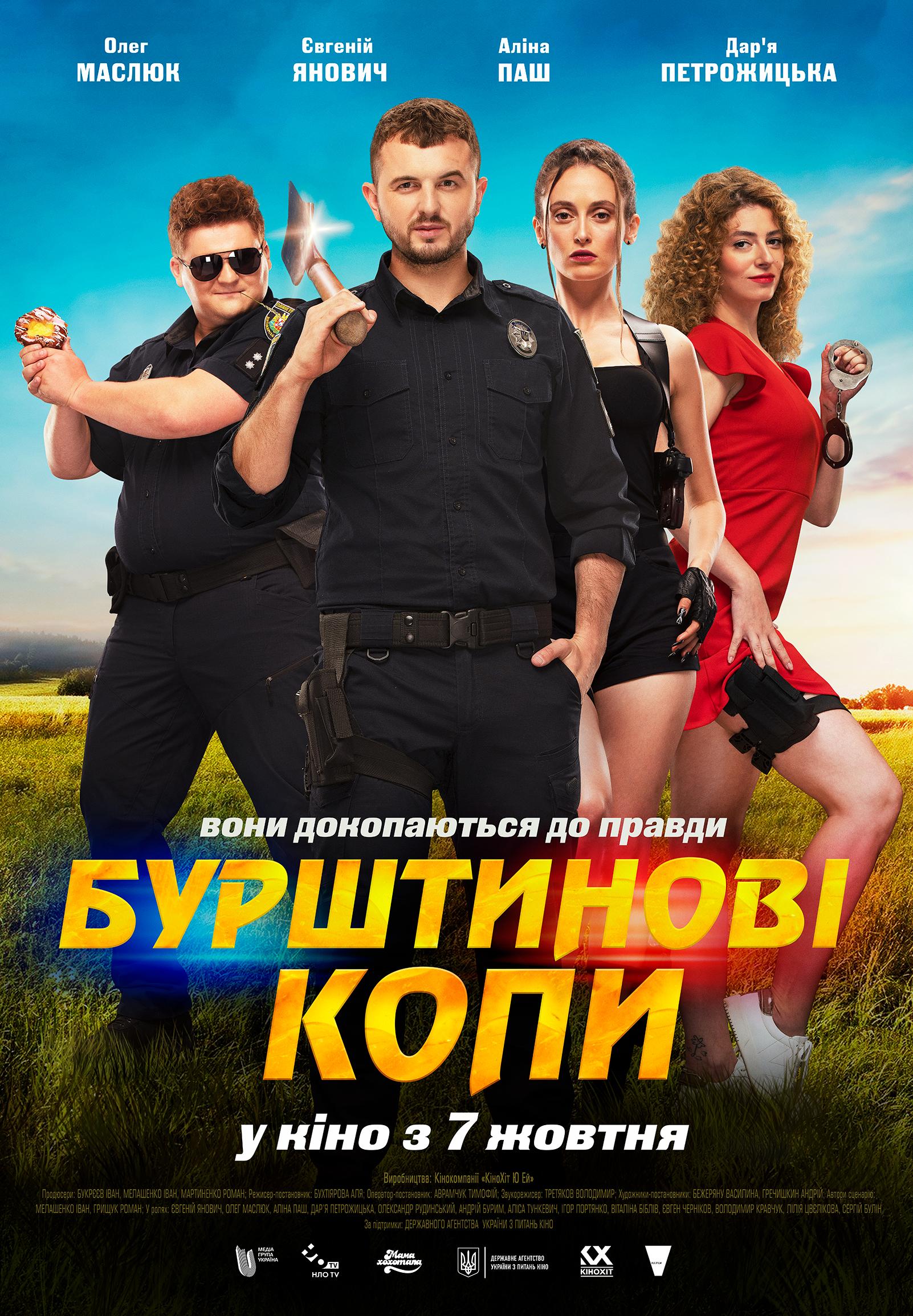 Бурштинові копи постер комедії