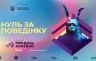 Нуль за поведінку: Київський тиждень критики оголошує програму ретроспективи