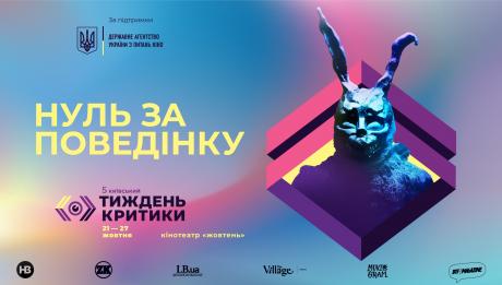 Київський тиждень критики 2021 Нуль за поведінку