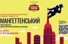 Стартує Мангеттенський фестиваль короткометражних фільмів 2021