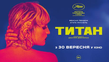 Титан фільм 2021
