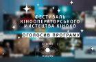 Фестиваль КІНОКО оголосив програму