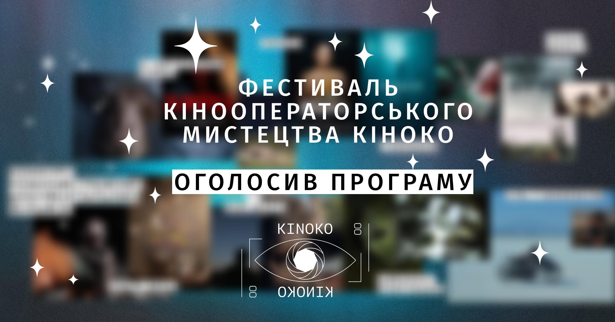 Фестиваль КІНОКО 2021