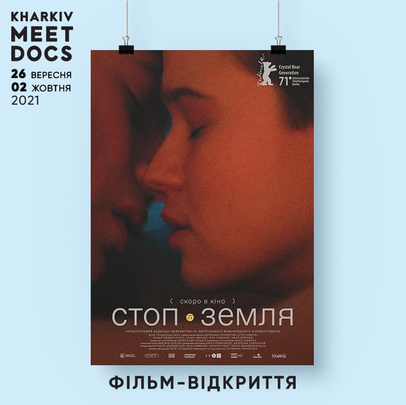 Фільм «Стоп-Земля» Катерини Горностай відкриє кінофестиваль Kharkiv MeetDocs