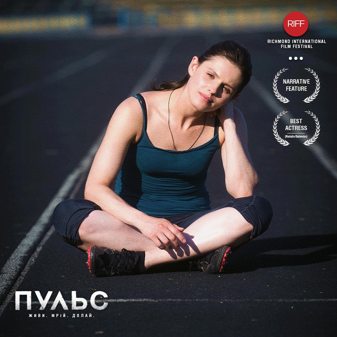 Українська стрічка «Пульс» отримала дві нагороди на Міжнародному кінофестивалі в Річмонді