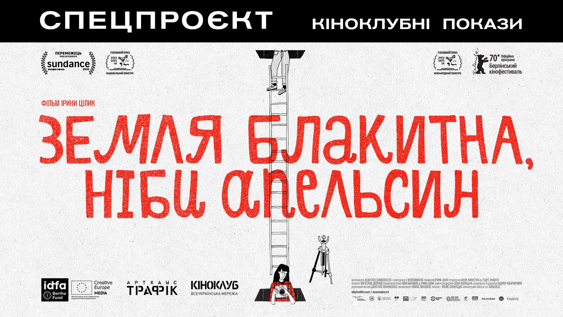 Документальну сенсацію «Земля блакитна, ніби апельсин» безкоштовно демонструють у кіноклубах по всій Україні
